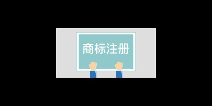 滨江产品注册商标要多少钱