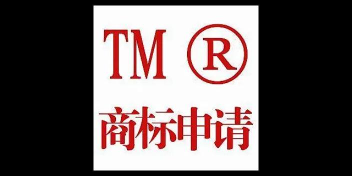 企业注册商标收费 服务为先「杭州恒隆商务服务供应」