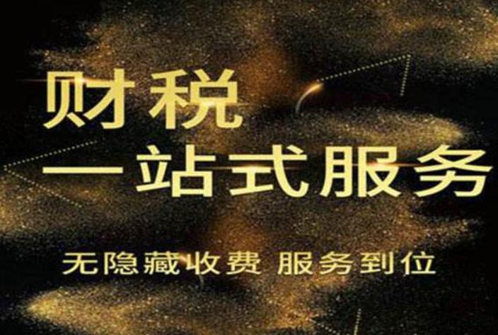 滨江高新技术企业税务筹划咨询热线