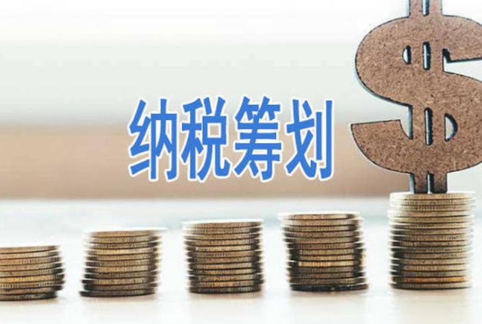南昌财税筹划企业,税务筹划