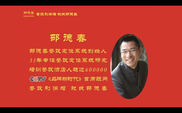 山东连锁餐饮管理体系 信息推荐 杭州华博酒店管理供应