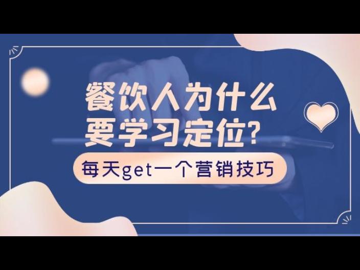 云南酒店餐飲定位培訓多少錢