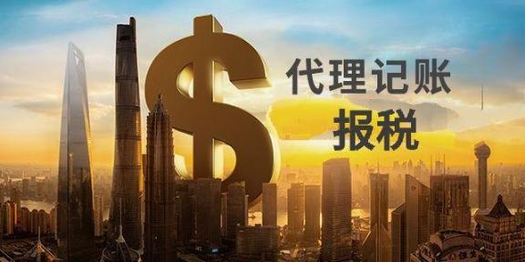 企業財務記賬代理多少錢,代理記賬