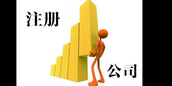 上城區物業公司注冊