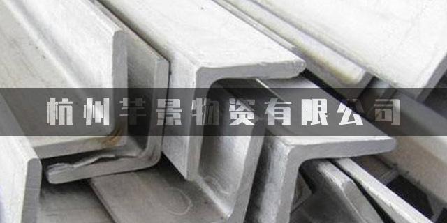 湖州常规角钢现货 芊景物资「杭州芊景物资供应」