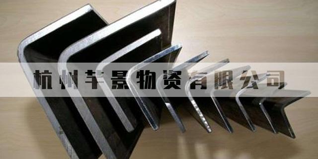 湖州常规角钢供应 值得信赖「杭州芊景物资供应」