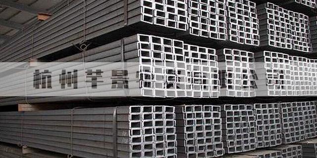 广东槽钢厂家直销 芊景物资「杭州芊景物资供应」