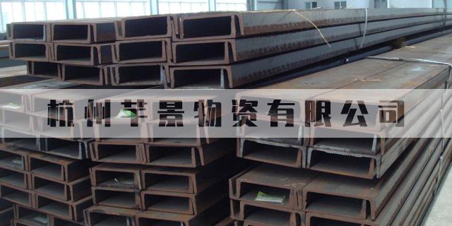 湖北**槽钢现货 服务为先「杭州芊景物资供应」