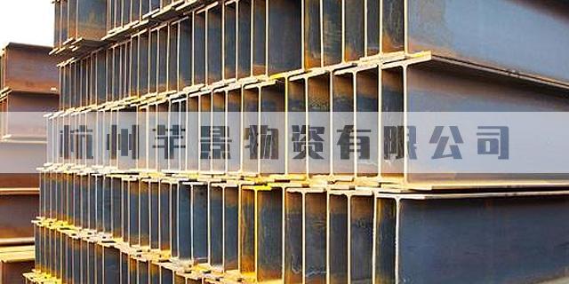 河南优良槽钢厂家供应 芊景物资「杭州芊景物资供应」