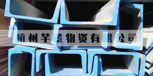江苏**槽钢厂家直销 服务为先「杭州芊景物资供应」