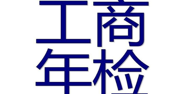 良渚單位工商年檢入口,工商年檢