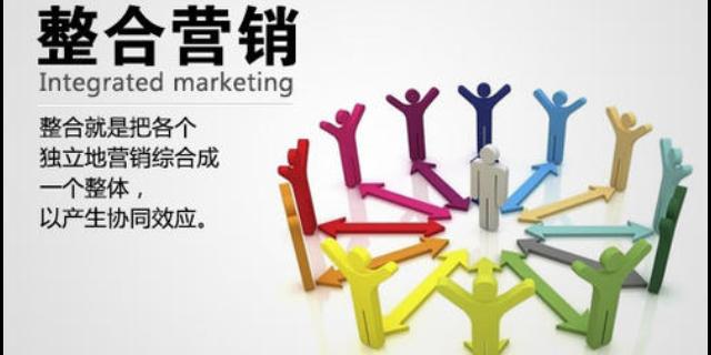 浙江常规口碑整合营销订做价格
