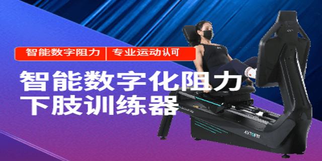石家莊自由智能阻力「杭州亞辰電子科技供應」