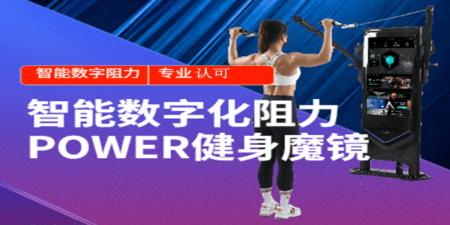 珠海智能阻力裝備「杭州亞辰電子科技供應」