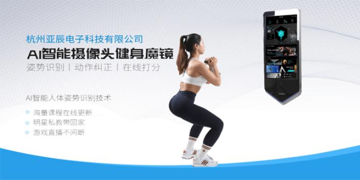 力量健身魔鏡遠程訓練 杭州亞辰電子科技供應