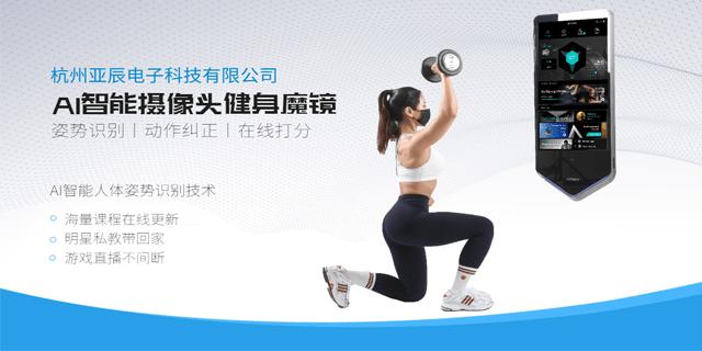 吉林綜合訓練器 杭州亞辰電子科技供應