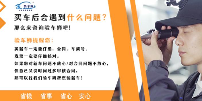專業新車服務 貼心服務「杭州驗車獅科技供應」