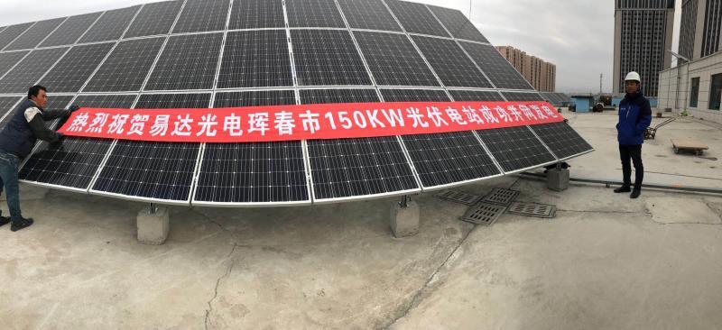 辽源太阳能并网发电价格 推荐咨询「杭州易达光电供应」