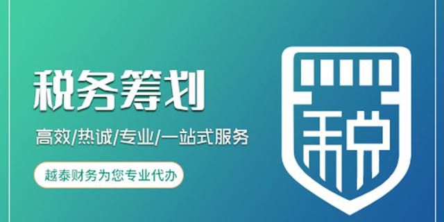 下城区专业团队记账客服电话 欢迎咨询 杭州越泰财务咨询供应