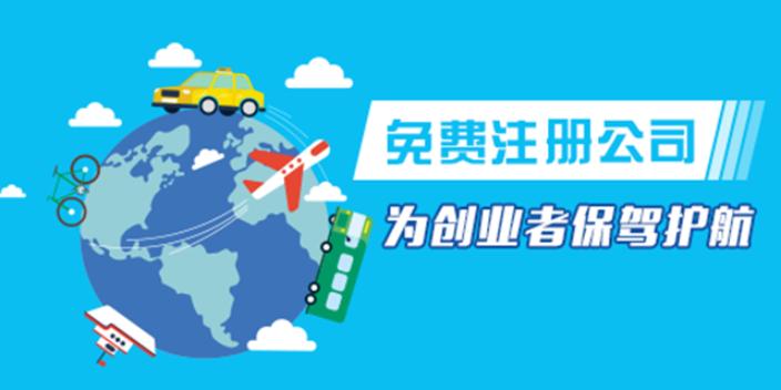 杭州市拱墅區企業執照注冊該怎么注冊 杭州越泰財務咨詢供應