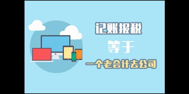余杭區正規代理記賬服務電話 信息推薦「云掌柜財務管理供應」