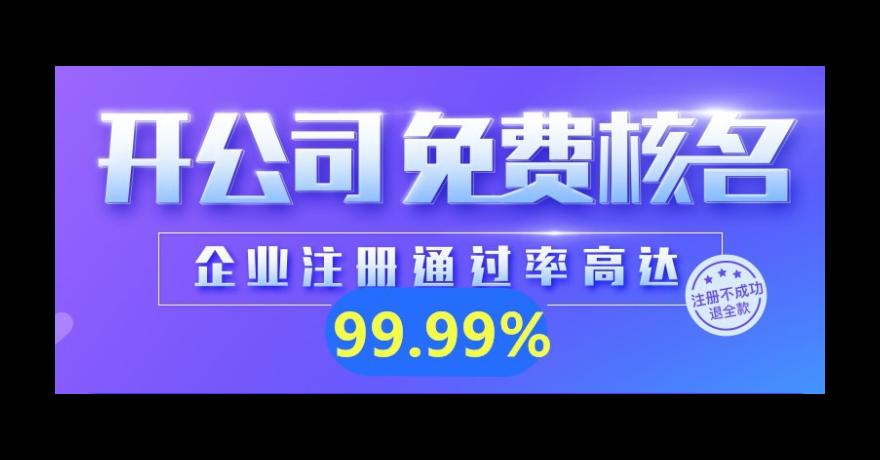 余杭區公司注冊誠信為本 貼心服務「云掌柜財務管理供應」