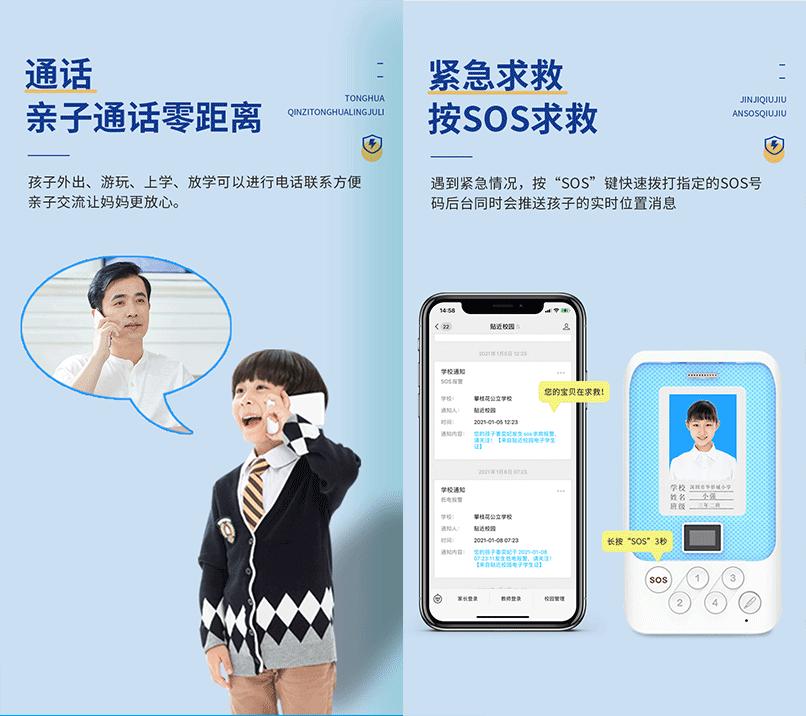 供应深圳市电子围栏电子学生证联系方式行情上学啦供