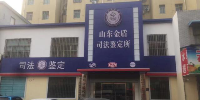 兗州區專業性司法鑒定擇優推薦 服務為先 山東金盾司法鑒定供應