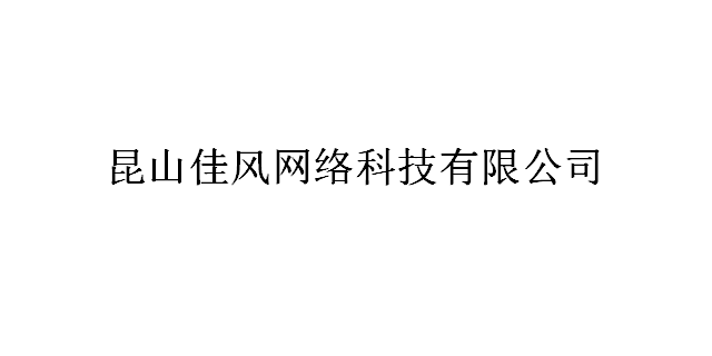 杭州家用无线摄像头安装 欢迎咨询「昆山佳风网络科技供应」