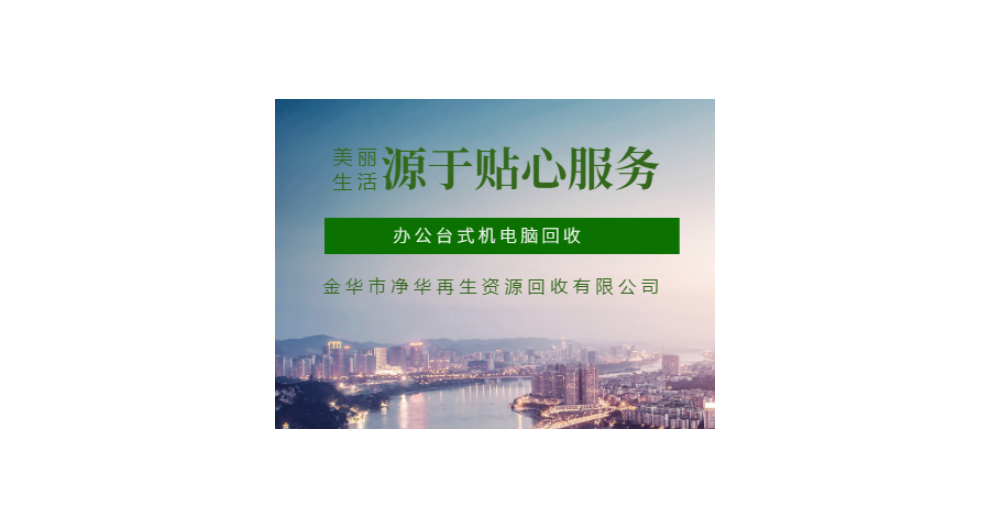浦江县电力物资废旧回收