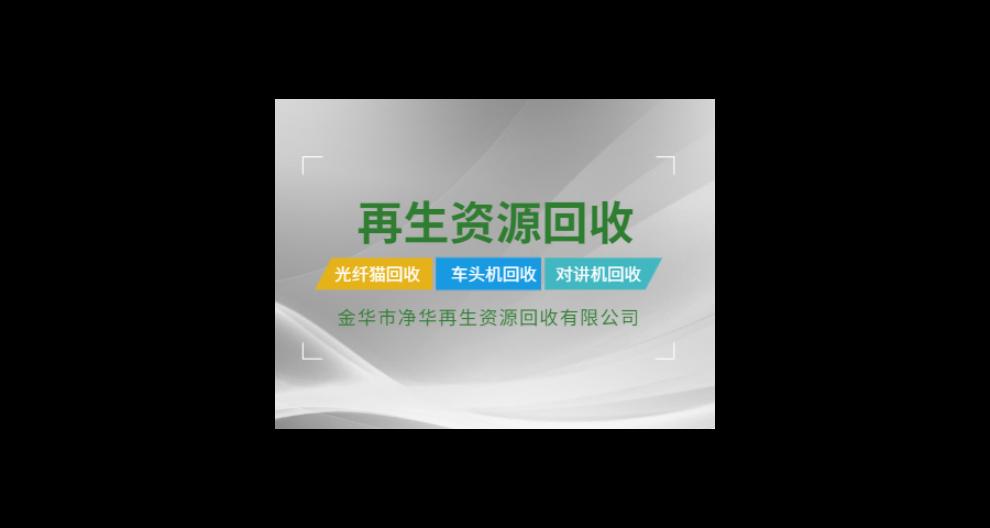 扬州废旧资源回收