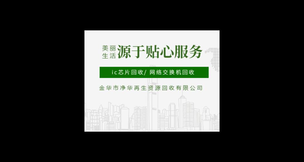 浙江废旧设备高价回收 服务为先 净华再生资源回收供应