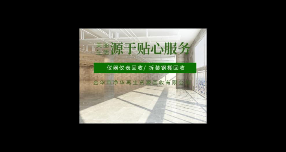 浙江笔记本高价回收 服务为先 净华再生资源回收供应
