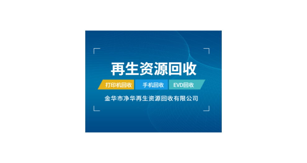江苏高价废旧设备回收 欢迎咨询 净华再生资源回收供应