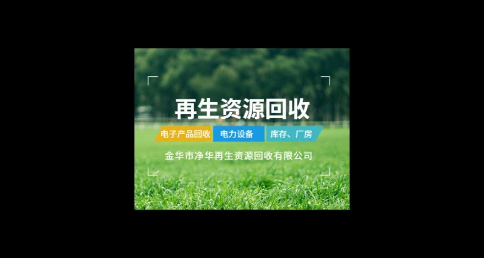 浙江电力设备回收 欢迎咨询 净华再生资源回收供应