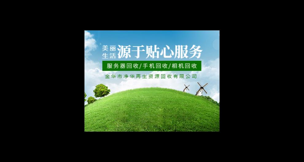 浙江打印机回收 来电咨询 净华再生资源回收供应