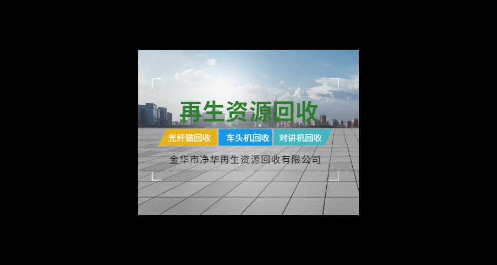 江蘇廢鐵廢料回收 來電咨詢 凈華再生資源回收供應