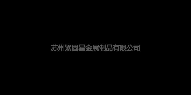 山东库存金属制品诚信服务 服务为先「紧固星供应」