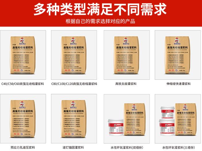 上海市杨浦区灌浆料1立方多少钱 推荐咨询 加固博士供应