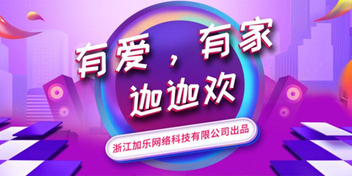 广东邀请码娱乐电商