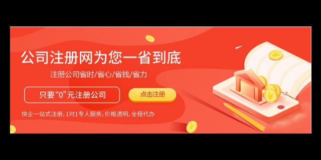 澄江夏港公司注册需要考虑哪些 江阴和瑞管理咨询供应