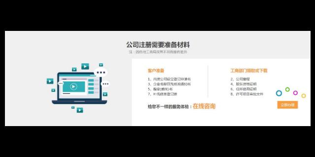 月城华士公司注册应当注意哪些事宜 江阴和瑞管理咨询供应