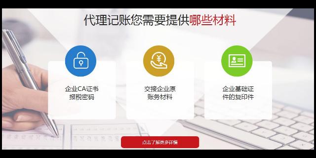 澄江新橋代理記賬如何辦理 江陰和瑞管理咨詢供應