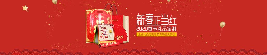 年末企业礼品定制价格行情 和谐共赢「深圳市江源也美广告供应」