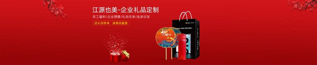 黑龙江原装企业礼品定制值得推荐 欢迎来电「深圳市江源也美广告供应」