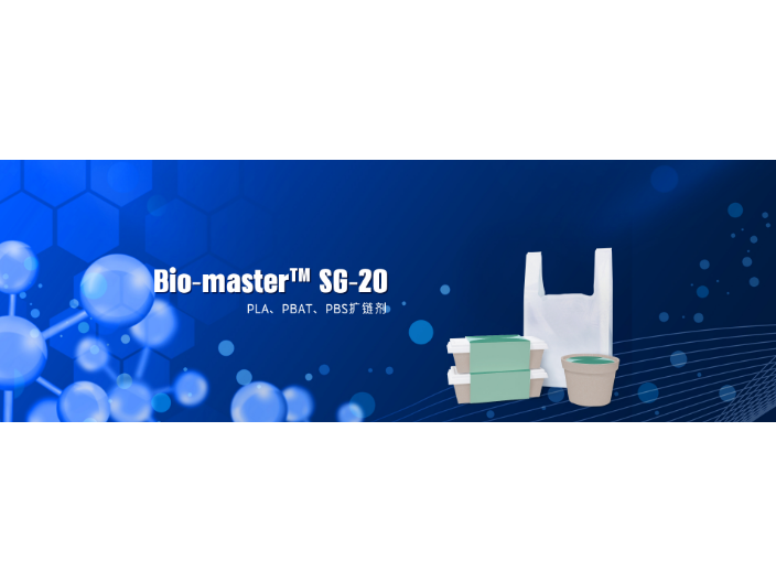 杭州Bio-Master™扩链剂销售价格