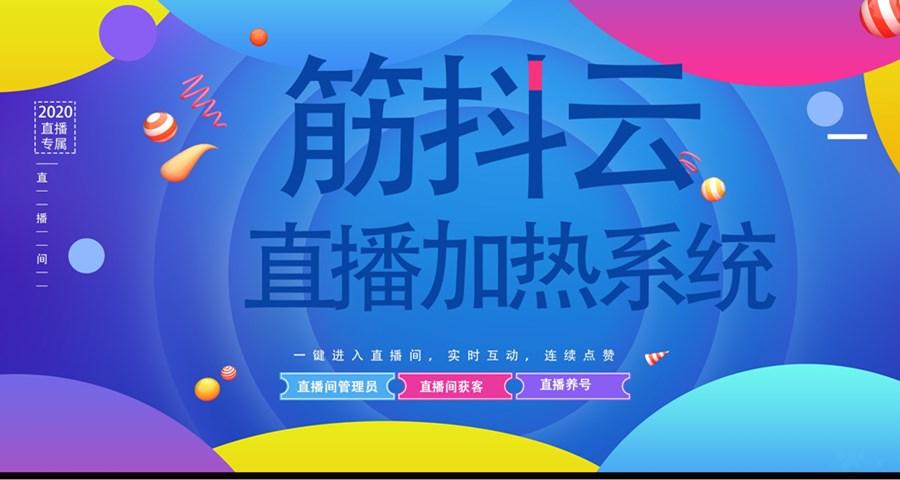 供应深圳市短视频直播系统报价筋抖云人工智能供应