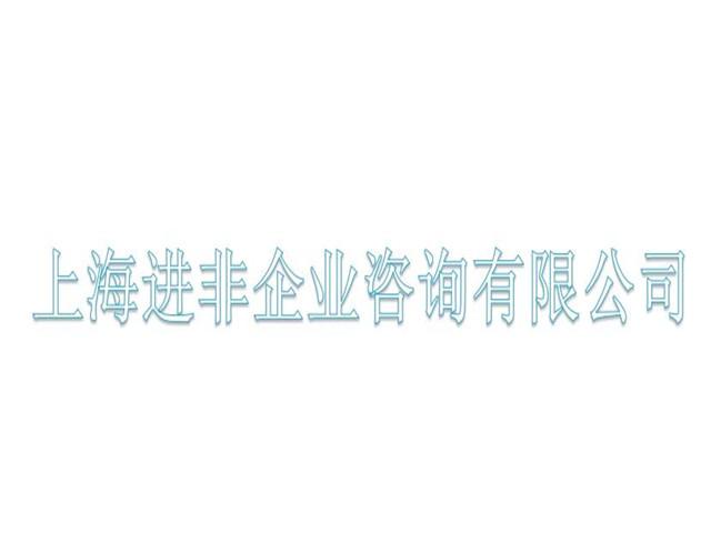静安区口碑好的企业管理供应商 上海进非企业咨询供应