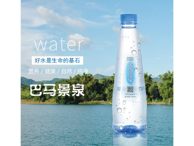 上海长寿村矿泉水品牌 欢迎咨询  广西巴马晶硒岩泉水业供应
