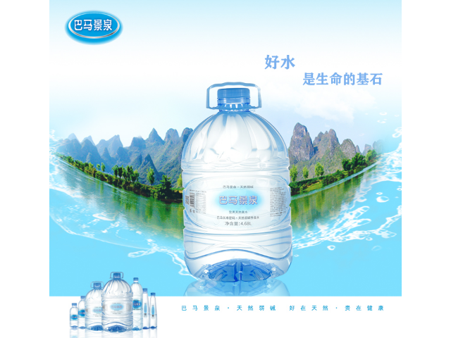 上海巴马自涌泉水代理 欢迎咨询  广西巴马晶硒岩泉水业供应